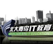 石家庄北大青鸟网络工程师培训中心